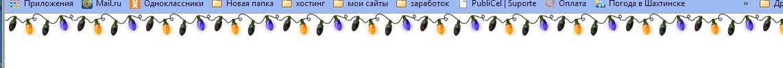 Анимированная гирлянда для сайта