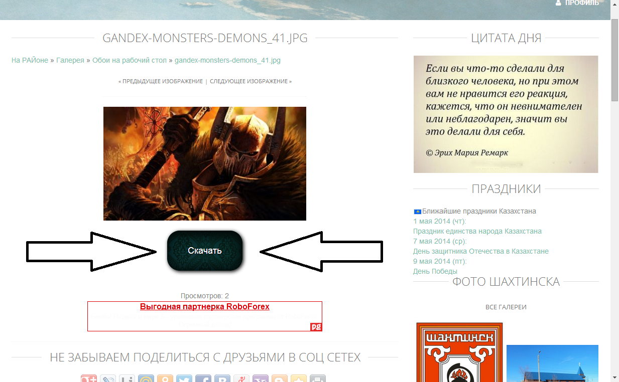 Небольшой Хак - кнопка скачивания изображения по прямой ссылке