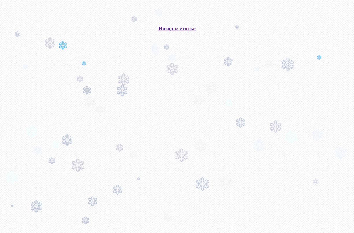 Падающий снег на сайт на css и js