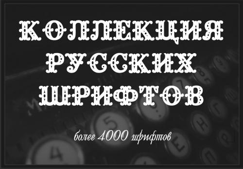 Огромная коллекция русских шрифтов