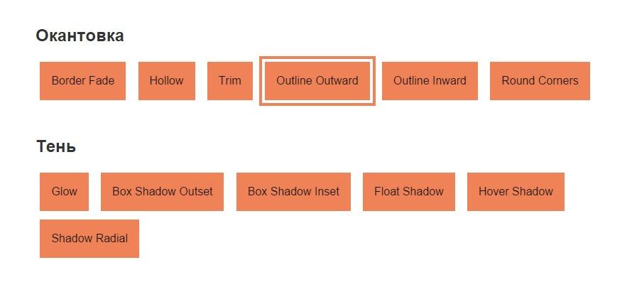Стильные CSS3 hover эффекты