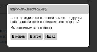 Хак- Предупреждение при переходе по внешней ссылке