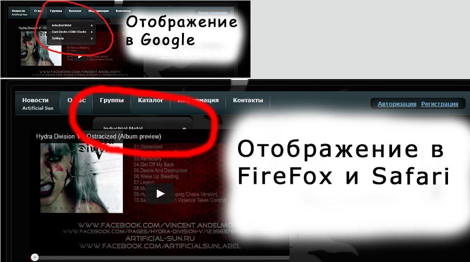 Видео перекрывает меню в браузере мозила