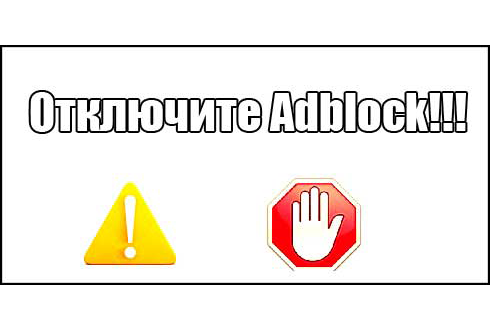 Просим отключить AdBlock