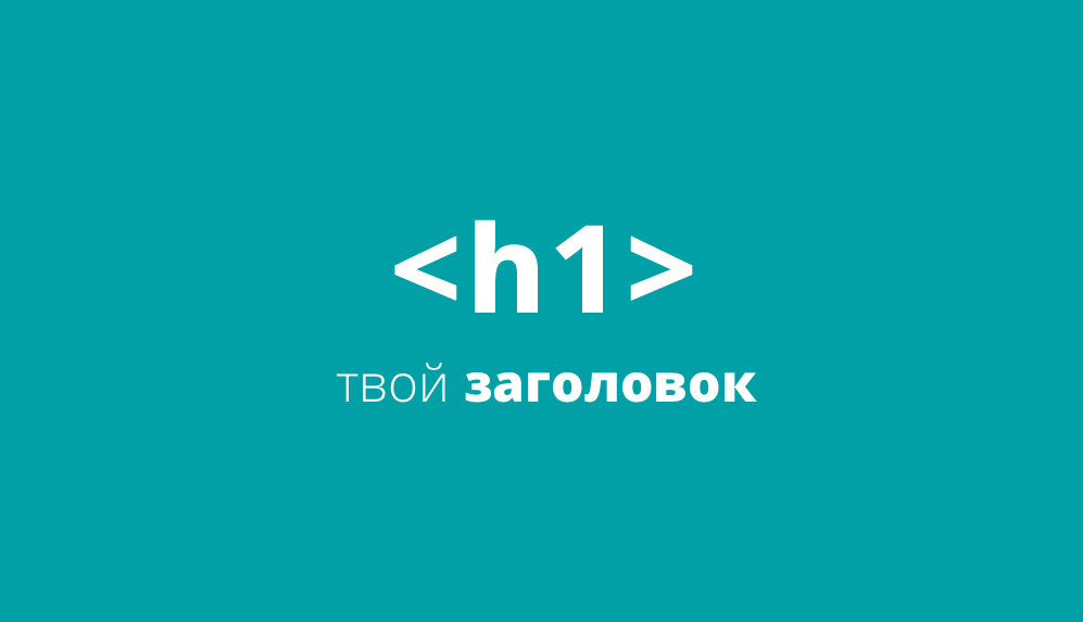 Заголовок или логотип?