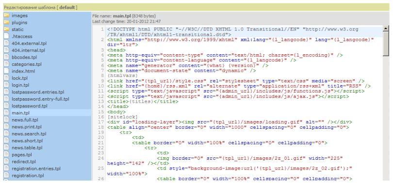 Хак- Подсветка синтаксиса в шаблонах для NGCMS