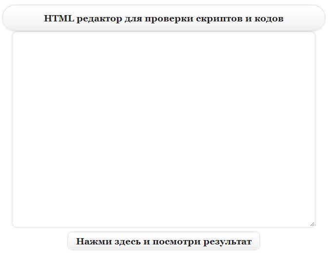 HTML Редактор OnLine для сайта