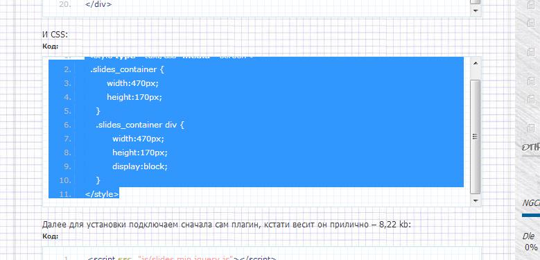 Скрипт выделение текста,кода ..