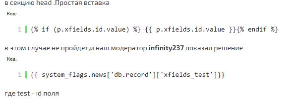 Выводим дополнительные поля xfields в секцию head  вашего шаблона
