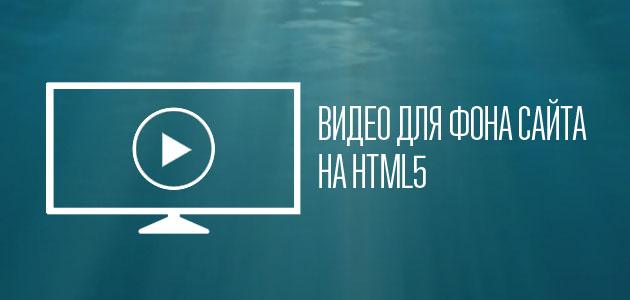 Вместо фона на сайте воспроизводится видео.