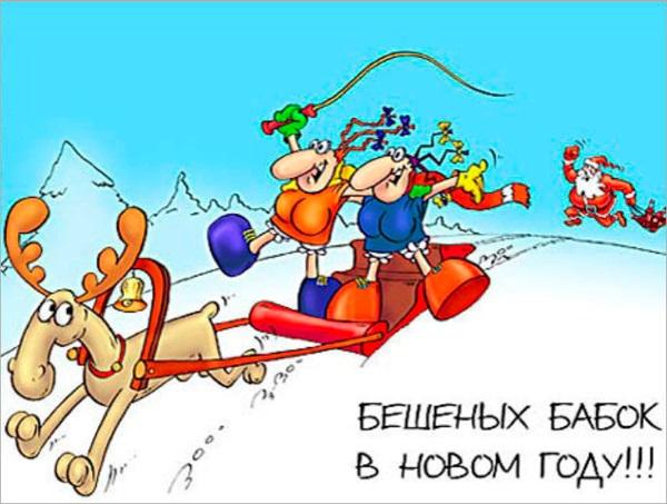 Ну С Новым 2017 Годом ))))
