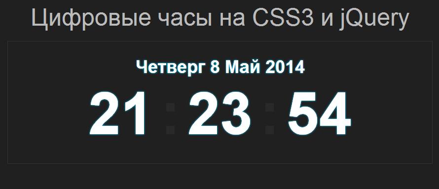 Ставим красивые цифровые часы на CSS3 и JQUERY