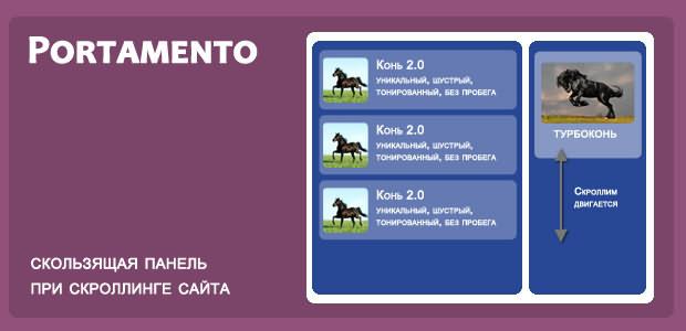 Хак cкользящая панель - Portamento