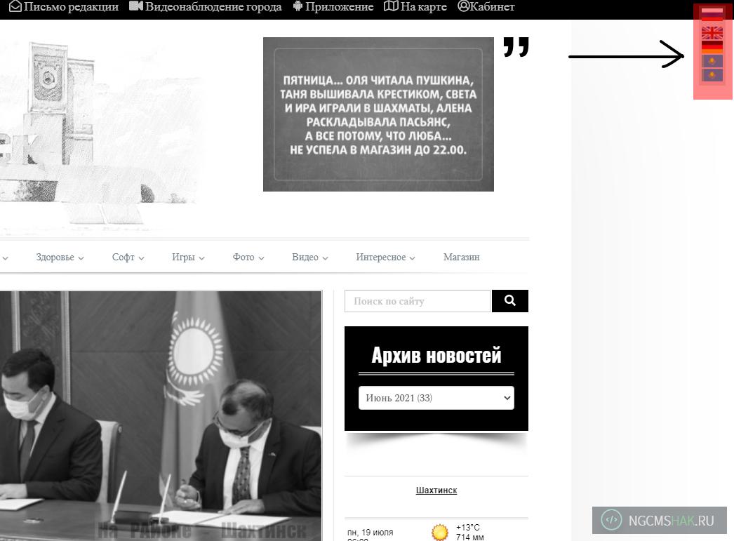 Виджет  Яндекс Переводчик для сайта