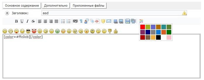 Еще один хак - добавить выбор цвета текста в редактор