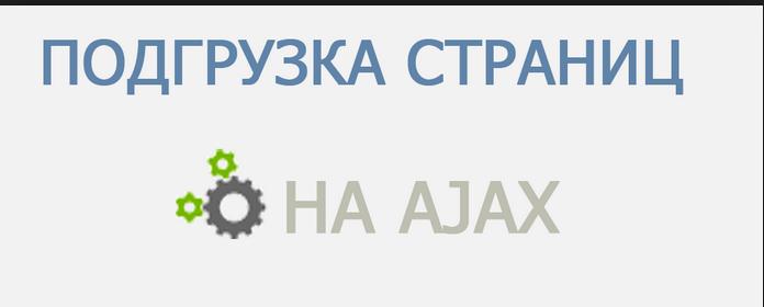 Загрузка новостей на AJAX