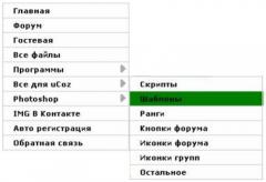 Красивое простое вертекальное меню для сайта