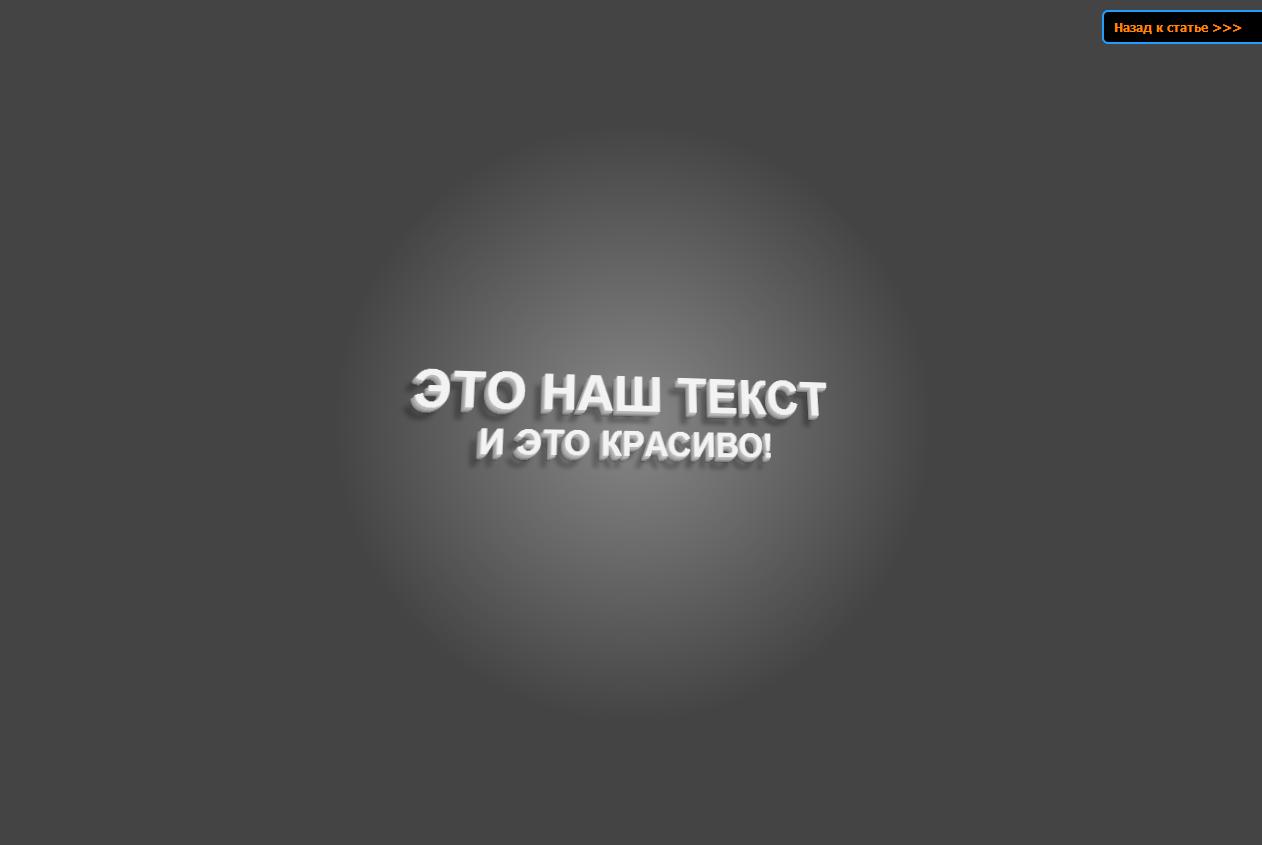 Текст 3D на CSS3