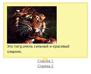 Всплывающие подсказки для  страниц сайта