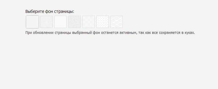 Скрипт выбора фонового изображения пользователями