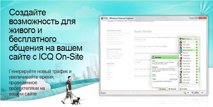 ICQ On-Site-Аська на сайт