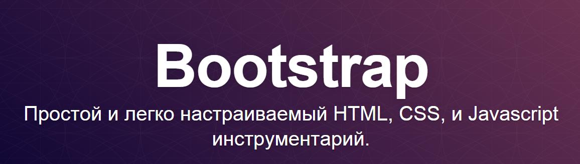 Верстаем на Twitter Bootstrap