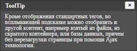 1356451364_qtip-dark.jpg (30.06 Kb)