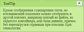 1356451443_qtip-green.jpg (28.73 Kb)