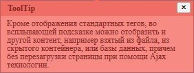 http//ngcmshak.ru/uploads/images/default/8001_1356451374_qtip-red.jpg