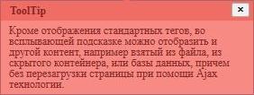 http//ngcmshak.ru/uploads/images/default/8001_1356451374_qtip-red.jpg