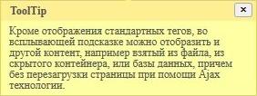 1356451393_qtip-default.jpg (31.01 Kb)