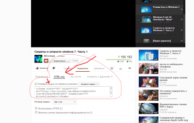 sekrety_i_hitrosti_windows_7__chast_1_-_youtube.png (246.58 Kb)